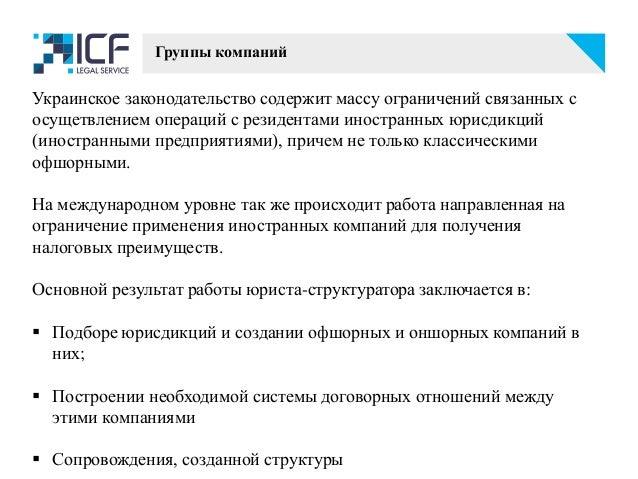 Украинское законодательство содержит массу ограничений связанных с осущетвлением операций с резидентами иностранных юрисди...