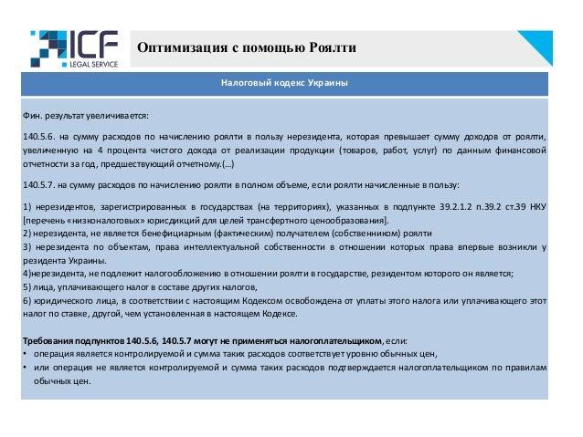 Оптимизация с помощью Роялти Налоговый кодекс Украины Фин. результат увеличивается: 140.5.6. на сумму расходов по начислен...
