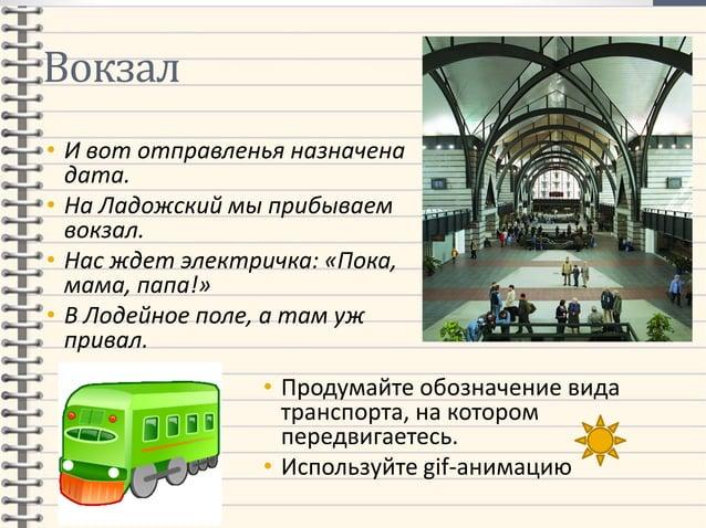 Вокзал • И вот отправленья назначена дата. • На Ладожский мы прибываем вокзал. • Нас ждет электричка: «Пока, мама, папа!» ...