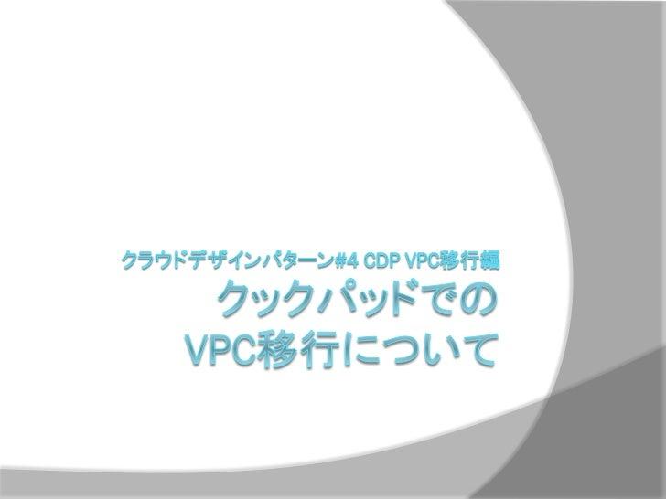 クックパッド株式会社インフラストラクチャー部 部長           菅原 元気