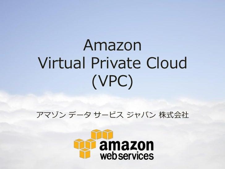 AmazonVirtual Private Cloud        (VPC)アマゾン データ サービス ジャパン 株式会社