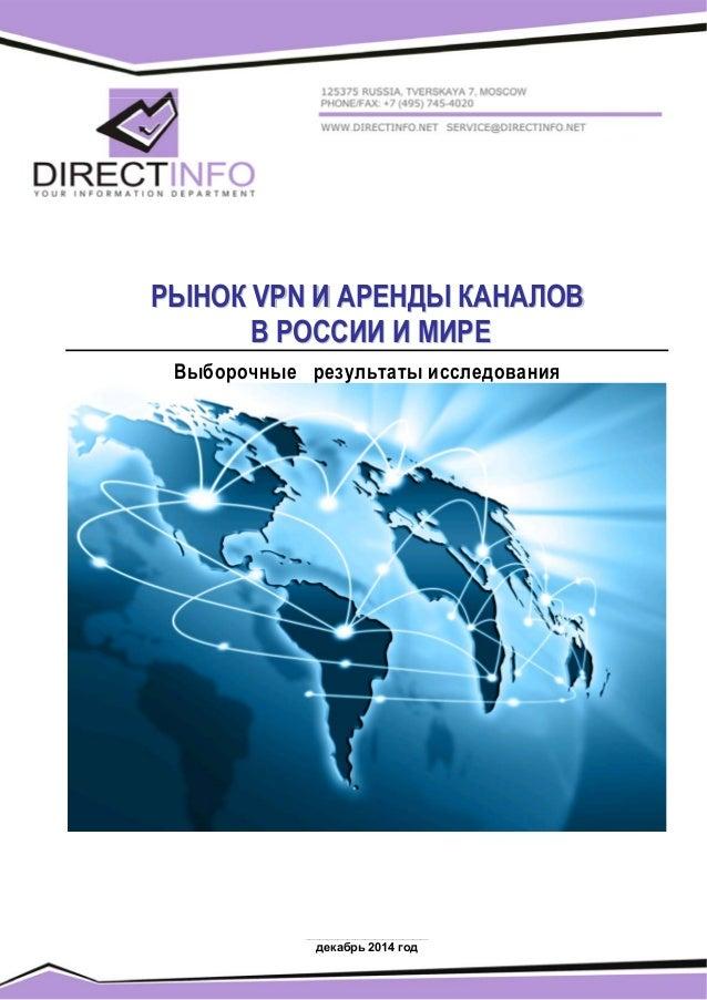 РРЫЫННООКК VPN ИИ ААРРЕЕННДДЫЫ ККААННААЛЛООВВ  ВВ РРООССССИИИИ ИИ ММИИРРЕЕ  Выборочные результаты исследования  __________...