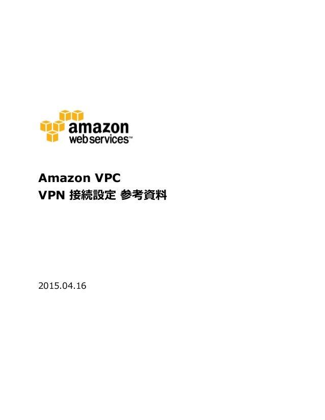 Amazon VPC VPN 接続設定 参考資料料 2015.04.16