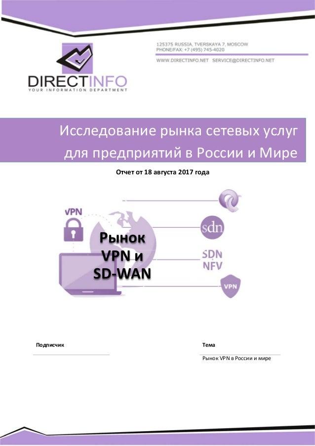 1ОбзоррынкаLPWAN Рынок VPNи SD‐WAN    Исследованиерынкасетевыхуслуг дляпредприятийвРоссиииМире ...