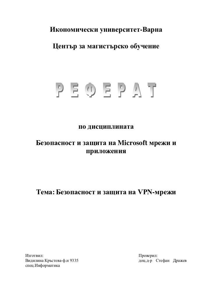 Икономически университет-Варна             Център за магистърско обучение                         по дисциплината     Безо...