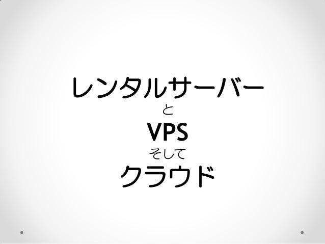 レンタルサーバー    と   VPS   そして  クラウド