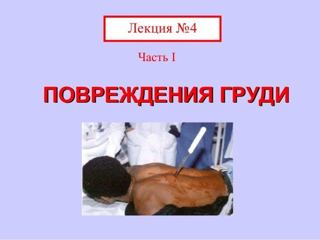 ПОВРЕЖДЕНИЯ ГРУДИПОВРЕЖДЕНИЯ ГРУДИ Лекция №4 Часть I