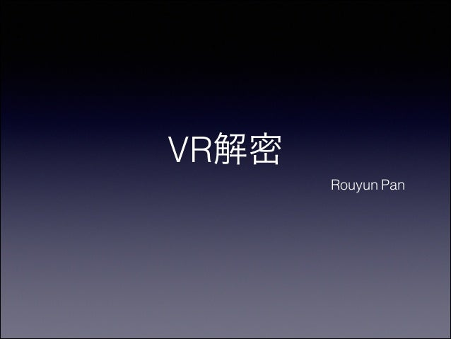 VR解密 Rouyun Pan