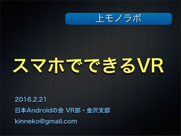 スマホでできるVR @上モノラボ