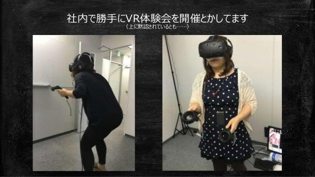 VR開発しくじり先生。JVRH2016で初めてVR開発、UE4で挑戦 ver.VR Tech Tokyo Slide 3