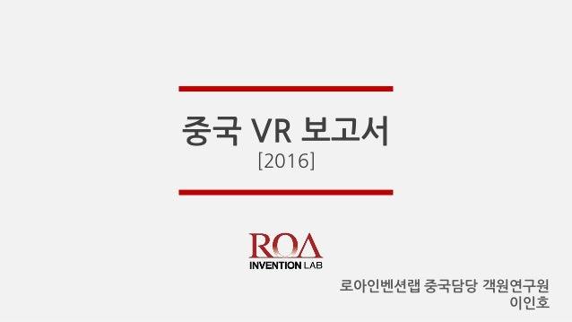 중국 VR 보고서 [2016] 로아인벤션랩 중국담당 객원연구원 이인호