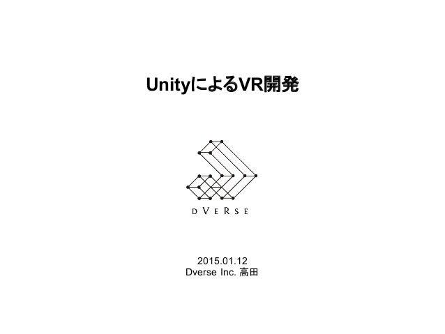 UnityによるVR開発 2015.01.12 Dverse Inc. 高田