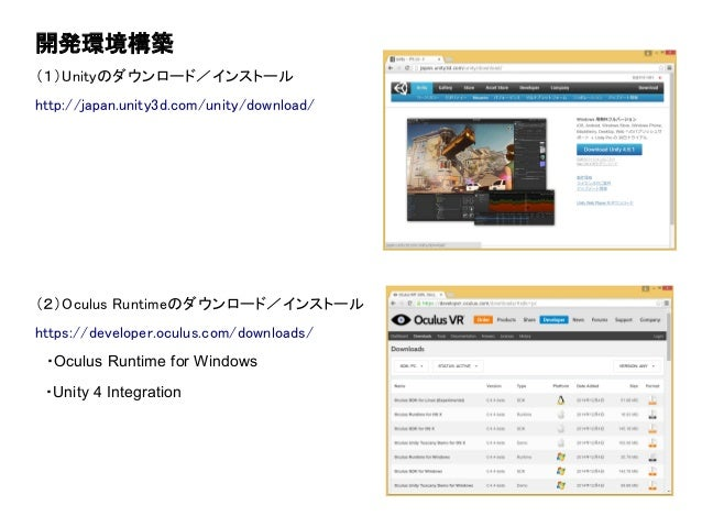 開発環境構築 (1)Unityのダウンロード/インストール http://japan.unity3d.com/unity/download/ (2)Oculus Runtimeのダウンロード/インストール https://developer.o...