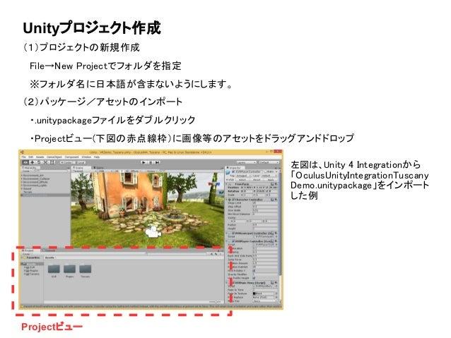 Unityプロジェクト作成 (1)プロジェクトの新規作成  File→New Projectでフォルダを指定  ※フォルダ名に日本語が含まないようにします。 (2)パッケージ/アセットのインポート  ・.unitypackageファイルをダブル...