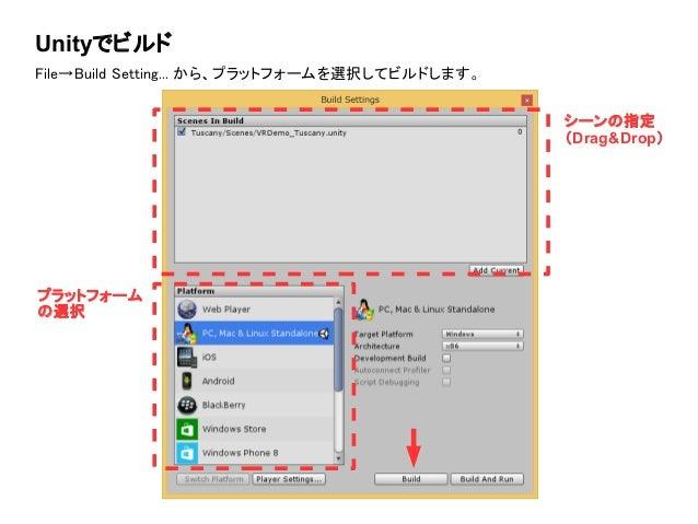 Unityでビルド File→Build Setting... から、プラットフォームを選択してビルドします。 シーンの指定 (Drag&Drop) プラットフォーム の選択