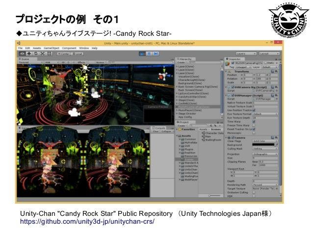 """プロジェクトの例 その1  ◆ユニティちゃんライブステージ! -Candy Rock Star- Unity-Chan """"Candy Rock Star"""" Public Repository (Unity Technologies Japan様..."""