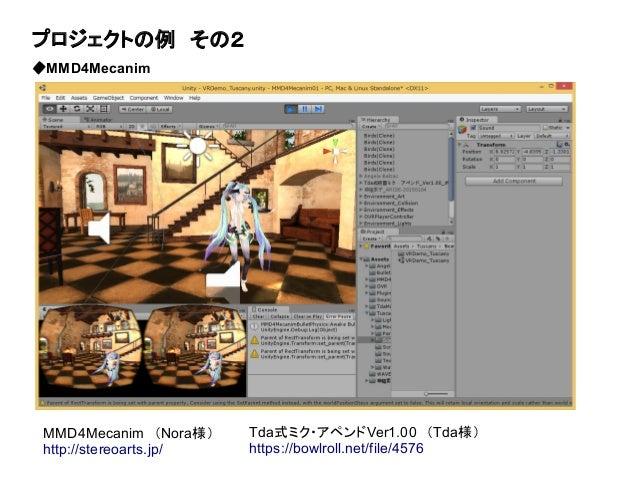 プロジェクトの例 その2  ◆MMD4Mecanim MMD4Mecanim (Nora様) http://stereoarts.jp/ Tda式ミク・アペンドVer1.00 (Tda様) https://bowlroll.net/file/4...