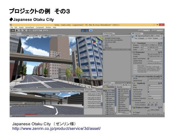 プロジェクトの例 その3  ◆Japanese Otaku City Japanese Otaku City (ゼンリン様) http://www.zenrin.co.jp/product/service/3d/asset/