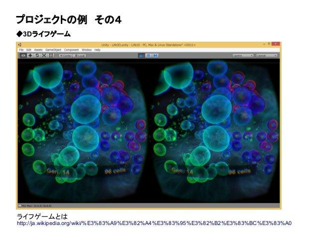 プロジェクトの例 その4  ◆3Dライフゲーム ライフゲームとは http://ja.wikipedia.org/wiki/%E3%83%A9%E3%82%A4%E3%83%95%E3%82%B2%E3%83%BC%E3%83%A0