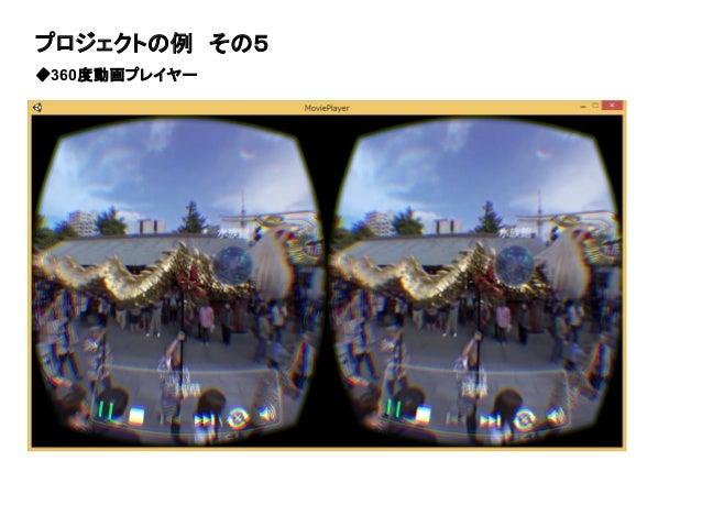 プロジェクトの例 その5  ◆360度動画プレイヤー