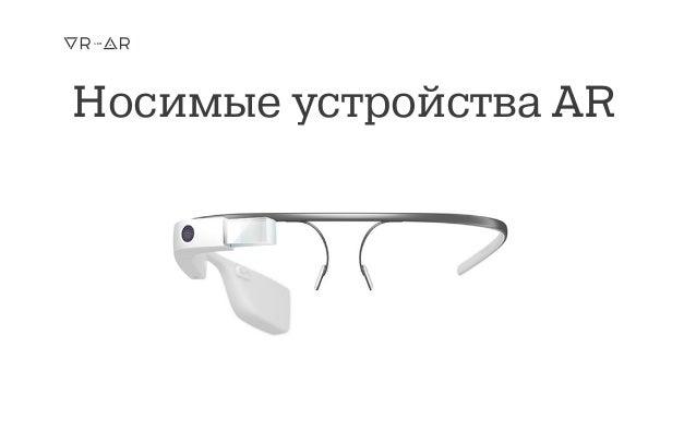 Носимые устройства AR