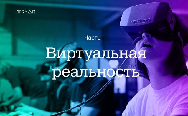 Виртуальная реальность Часть I