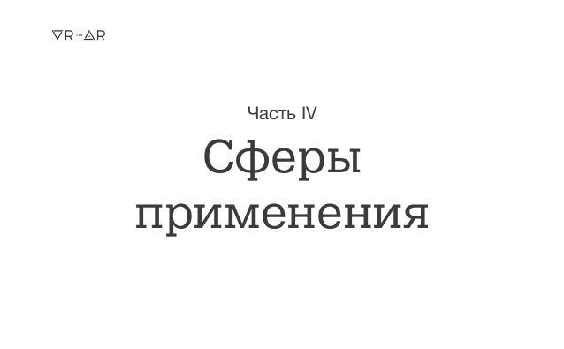 Виртуальные путешествия http://www.youtube.com/watch?v=3q-IoCV8s4Y