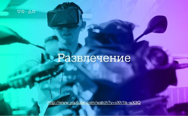 Новый способ восприятия информации http://www.youtube.com/watch?v=yqSVhY4m624