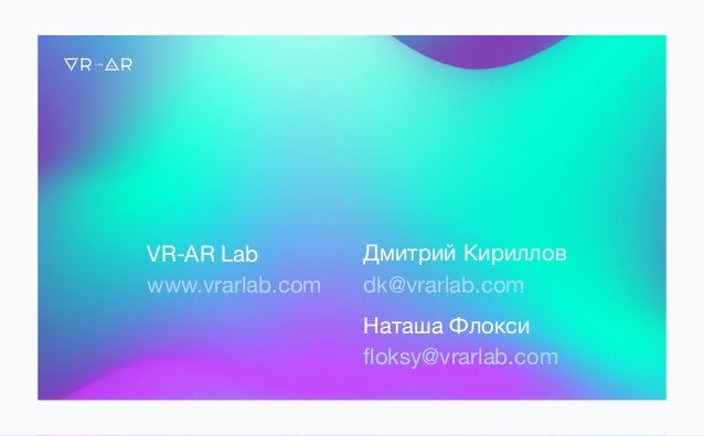 VR and AR Master Сlass 2015