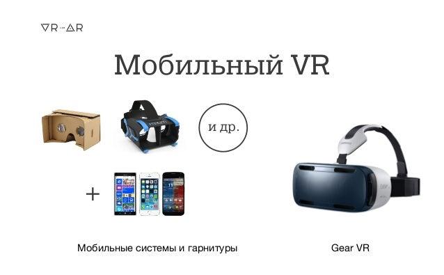 Мобильный VR Мобильные системы и гарнитуры Gear VR + и др.