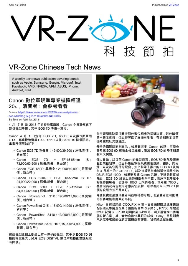 April 1st, 2013 Published by: VR-Zone 1 VR-Zone Chinese Tech News A weekly tech news publication covering brands such as A...