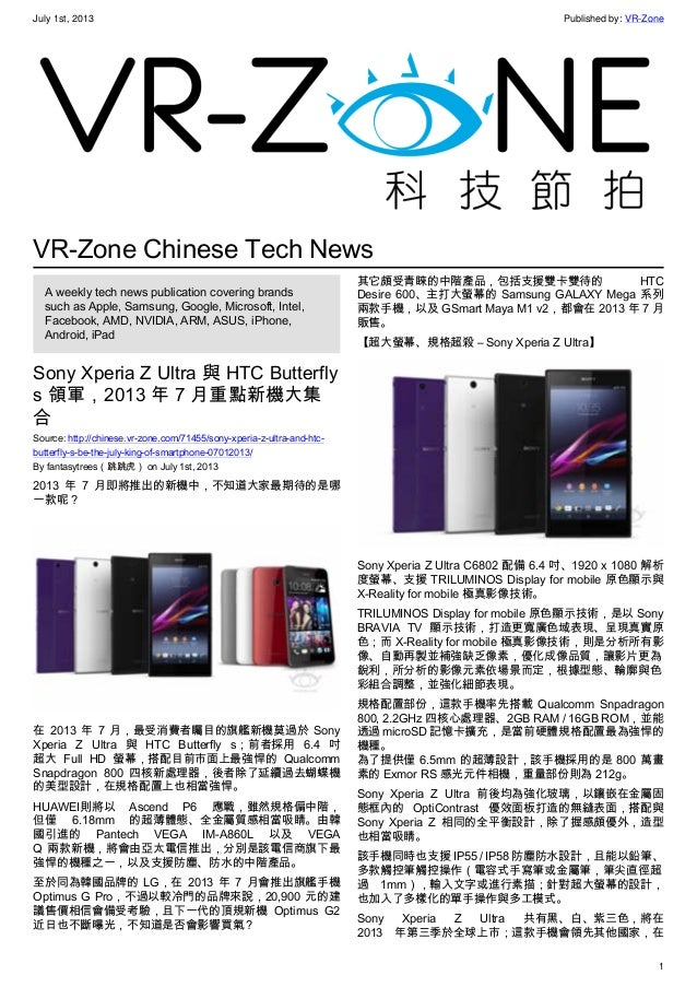 July 1st, 2013 Published by: VR-Zone 1 VR-Zone Chinese Tech News A weekly tech news publication covering brands such as Ap...
