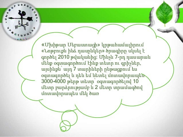 «Մխիթար Սեբաստացի» կրթահամալիրում «Նոթբուքն ինձ դասընկեր» ծրագիրը սկսել է գործել 2010 թվականից: Մինչև 7-րդ դասարան մենք օգ...