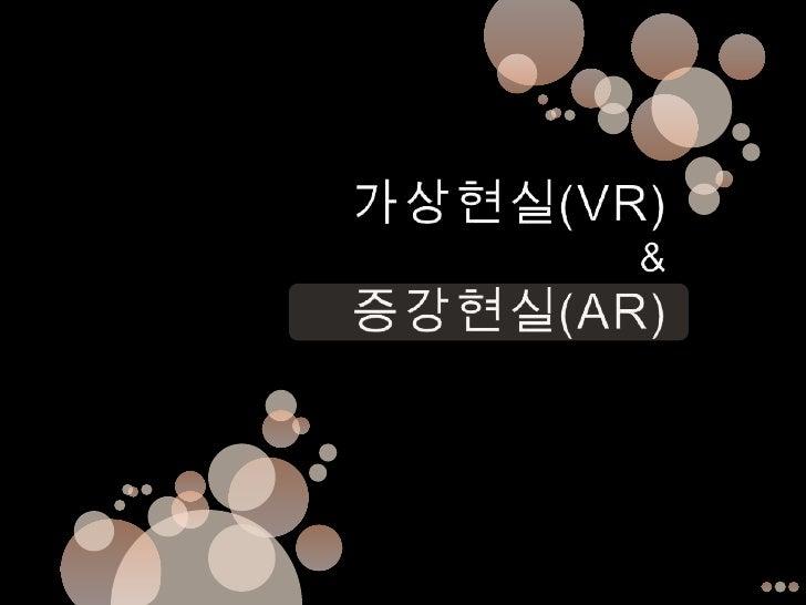 개요1. VR2.AR3.VR과AR의 활용4.차이점