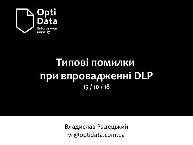Типові помилки при впровадженні DLP 15 / 10 / 18 Владислав Радецький vr@optidata.com.ua