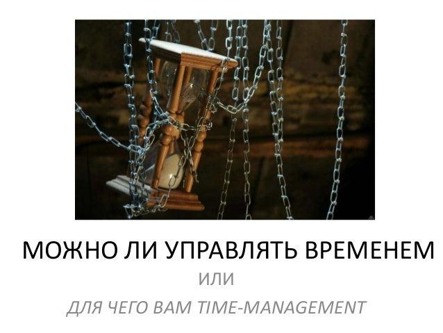 МОЖНО ЛИ УПРАВЛЯТЬ ВРЕМЕНЕМ ИЛИ ДЛЯ ЧЕГО ВАМ TIME-MANAGEMENT