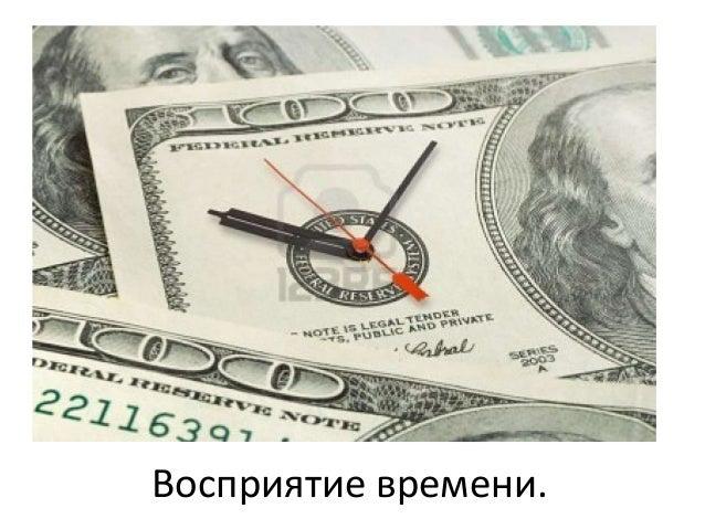 Восприятие времени.