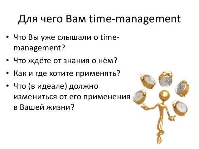 Для чего Вам time-management • Что Вы уже слышали о timemanagement? • Что ждёте от знания о нём? • Как и где хотите примен...