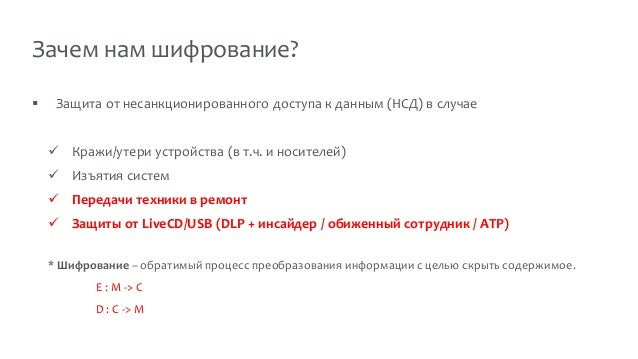 Зачем нам шифрование?  Защита от несанкционированного доступа к данным (НСД) в случае  Кражи/утери устройства (в т.ч. и ...