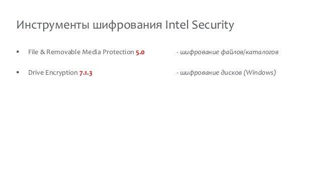Инструменты шифрования Intel Security  File & Removable Media Protection 5.0 - шифрование файлов/каталогов  Drive Encryp...