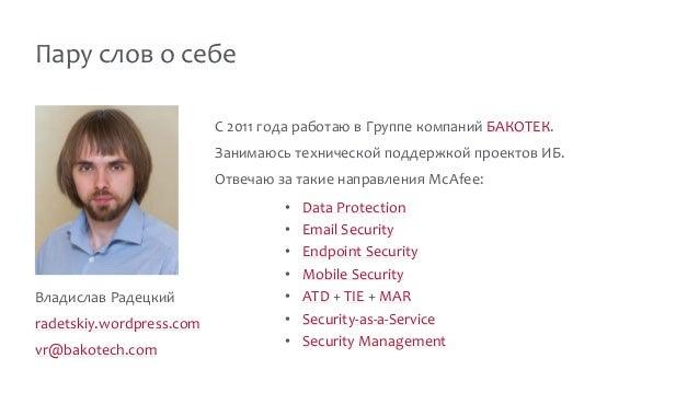 Пару слов о себе Владислав Радецкий radetskiy.wordpress.com vr@bakotech.com С 2011 года работаю в Группе компаний БАКОТЕК....