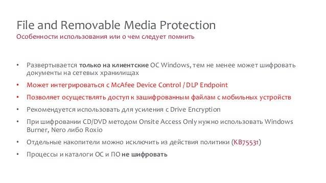 Особенности использования или о чем следует помнить File and Removable Media Protection • Развертывается только на клиентс...