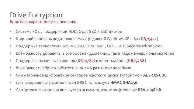 Короткая характеристика решения Drive Encryption • Система FDE с поддержкой HDD, Opal, SED и SSD дисков • Широкий перечень...