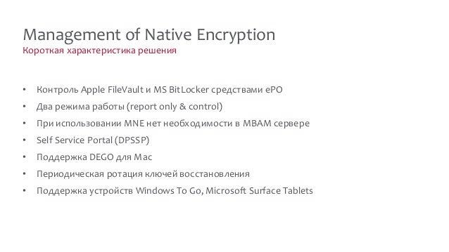 Короткая характеристика решения Management of Native Encryption • Контроль Apple FileVault и MS BitLocker средствами еРО •...