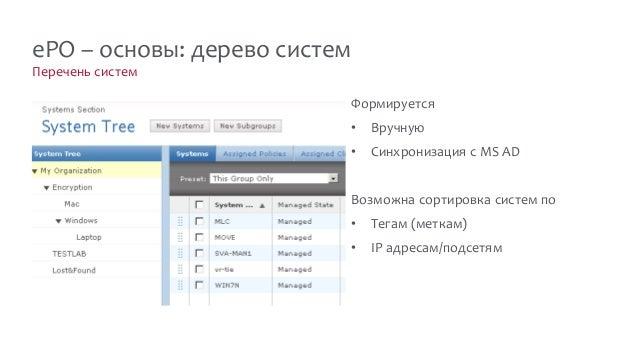Перечень систем ePO – основы: дерево систем Формируется • Вручную • Синхронизация с MS AD Возможна сортировка систем по • ...