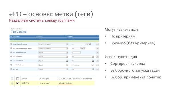 Разделяем системы между группами ePO – основы: метки (теги) Могут назначаться • По критериям • Вручную (без критериев) Исп...