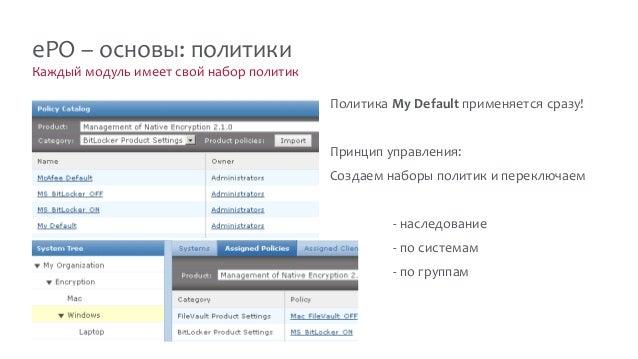 Каждый модуль имеет свой набор политик ePO – основы: политики Политика My Default применяется сразу! Принцип управления: С...