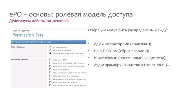 Делегируем наборы разрешений ePO – основы: ролевая модель доступа Операции могут быть распределены между: • Администратора...
