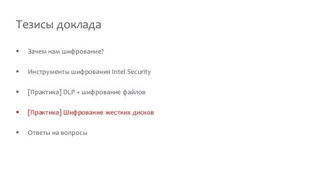 Тезисы доклада  Зачем нам шифрование?  Инструменты шифрования Intel Security  [Практика] DLP + шифрование файлов  [Пра...