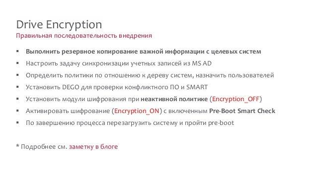Правильная последовательность внедрения Drive Encryption  Выполнить резервное копирование важной информации с целевых сис...